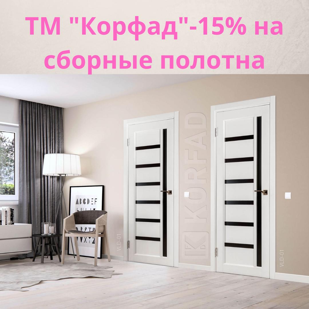 Акции магазина дверей